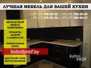 Кухни под заказ Минск