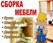 Сборка и установка корпусной мебели. Сборка кухонь,  шкафов,  стенок Сайт .http://mebel-kuhni.pulscen.by/