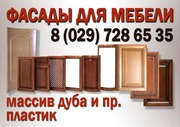 Фасады для мебели Опт и розница