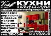 Кухни и шкафы-купе под заказ Сморгонь