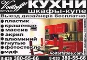 Кухни и шкафы-купе под заказ Слуцк