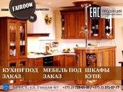 Кухни под заказ Брест дешево - Мебель для кухни