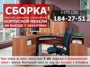 Сборка офисной,  домашней,  кухонной или корпусной мебели
