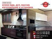 Кухни МДФ,  ДСП,  массив изготовление и установка