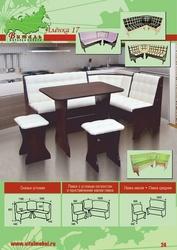 Кухонный уголок Алёнка-17.