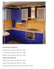 Кухня(6м2 - 7м2) Сильва