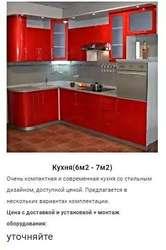 Кухня(6м2 - 7м2) Самба на заказ в Минске и области